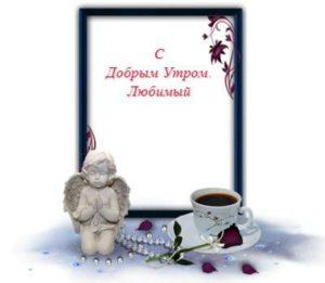 """ангел, кофе и открытка """"С добрым утром любимый"""". фото"""