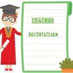 педагог с тетрадным листом. иллюстрация