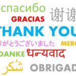 слова благодарности. иллюстрация