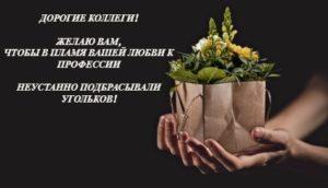 цветы в руках. фото