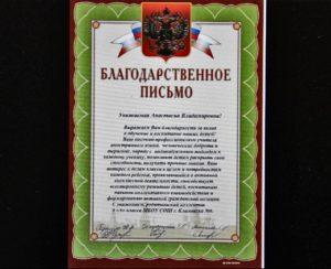 письмо учителю. фото
