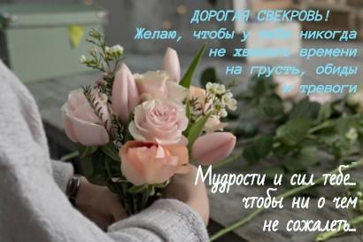 Поздравления с днем матери невестке