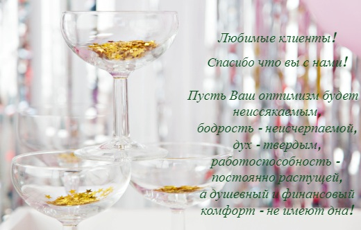 праздничные бокалы. фото