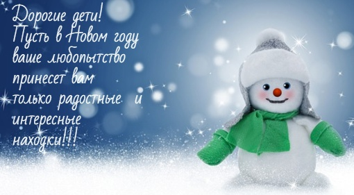 новогодний снеговик с пожеланием. иллюстрация