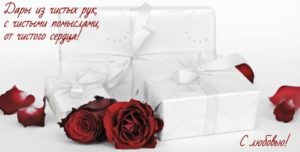 подарочные коробки и розы