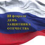 флаг России. иллюстрация