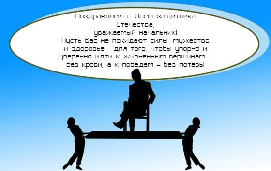 руководитель и сотрудники. иллюстрация