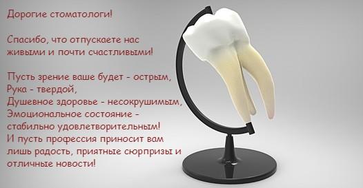 зуб на подставке. иллюстрация