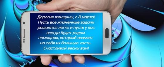 экран смартфона с поздравлениями. иллюстрация