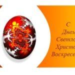 раскрашенное яйцо на оранжевом фоне. иллюстрация