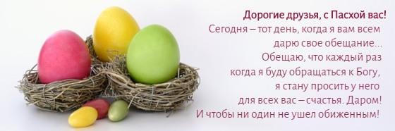 цветные (крашеные) яйца в гнезде