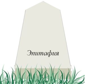 памятник на могилу. иллюстрация