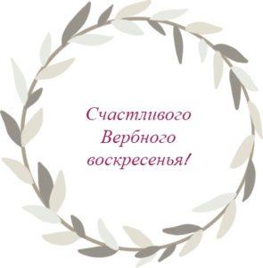 венок. иллюстрация