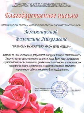 письмо с благодарностями. фото