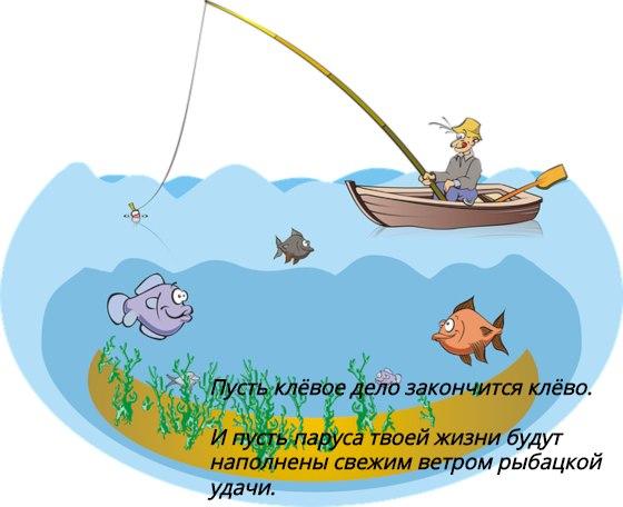 человек в лодке с удочкой. иллюстрация