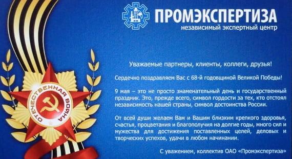 открытка с логотипом организации и поздравительным текстом