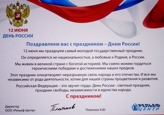 поздравления россиянам в прозе когда верхние