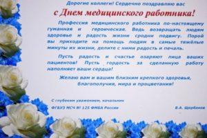 поздравительный текст от начальника. фото