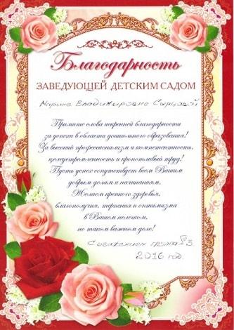 Письмо администрации дошкольного учреждения. фото