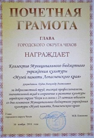 Почетная грамота. фото