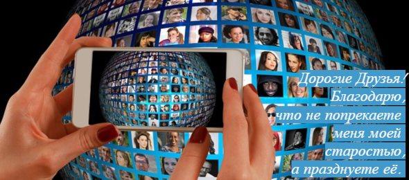 руки держат смартфон с фотографиями людей. иллюстрация