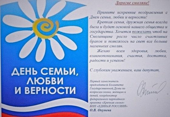поздравление от официального лица. фото
