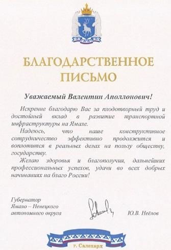 образец письма с благодарностями. фото