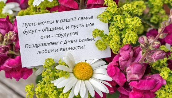 поздравительная записка и цветы. фото