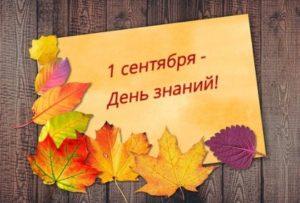 карточка и осенние листья. иллюстрация