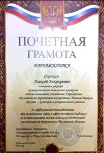 наградная грамота. фото