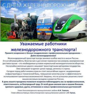 бланк с иллюстрацией поездов и вагонами, с текстом. фото