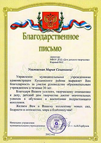официальное письмо. фото
