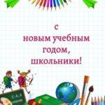 рамка школьной тематики. иллюстрация