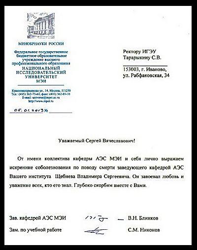 текст письма на бланке организации. фото