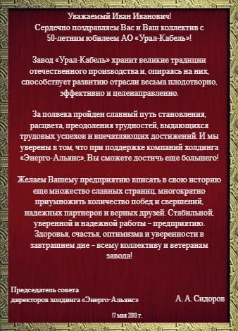 Текст на красном фоне в золотой рамке. иллюстрация