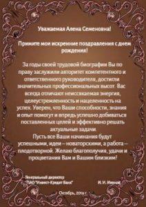 празднично оформленная рамка с текстом. иллюстрация