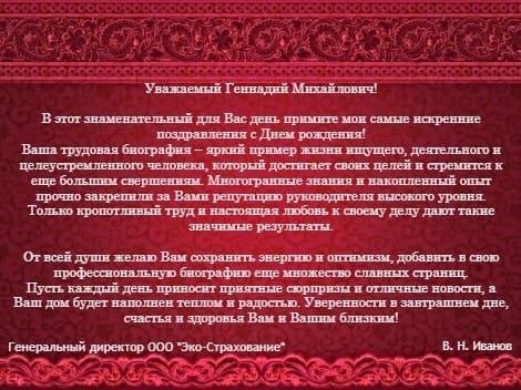 красный фон с торжественным текстом. иллюстрация