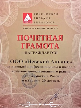 бланк с текстом награждения. фото