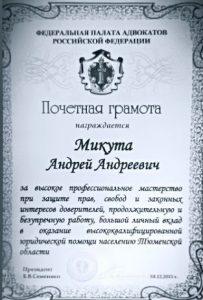 Текст награды на специальном бланке. фото