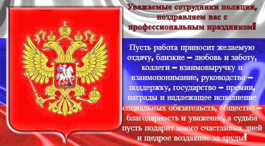 поздравительный текст на фоне русского флага и герба. иллюстрация