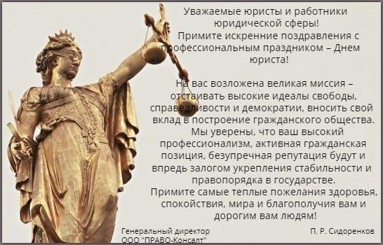 открытка с изображением статуи Фемиды и текстом. иллюстрация