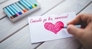 рука с карандашом, и лист с сердечком и надписью