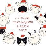 круг состоящий из котов в колпаках деда Мороза. иллюстрация