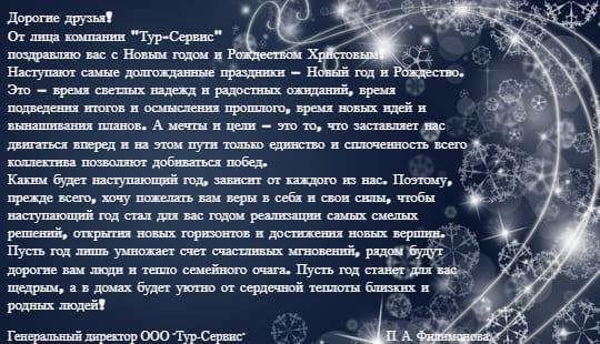 открытка с зимним рисунком и поздравительным текстом. иллюстрация
