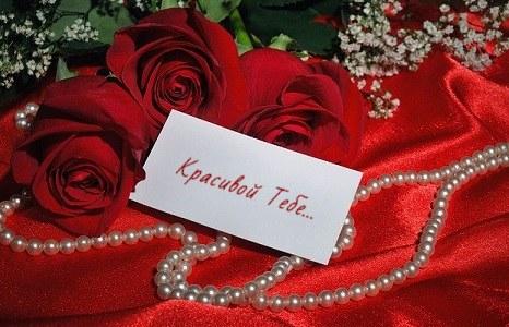 розы и бумажка с надписью. фото