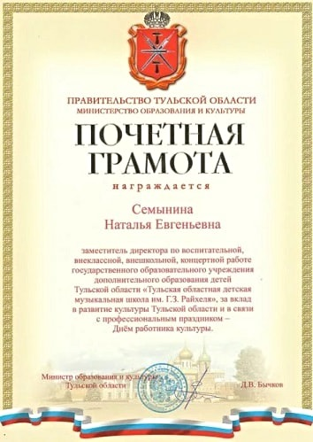 наградной лист с текстом. фото