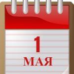 День календаря. иллюстрация