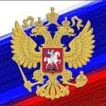 Российский герб на фоне цветов флага. иллюстрация