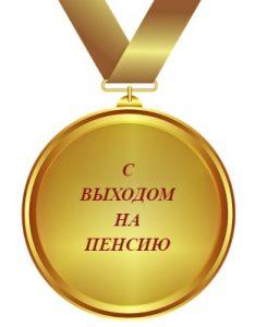 Золотая медаль на ленте с надписью. иллюстрация
