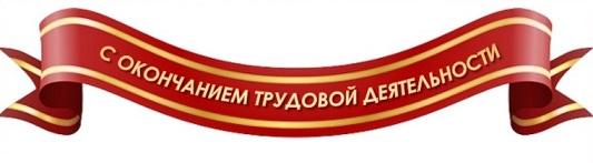 Красная лента с желтыми краями и надписью. иллюстрация